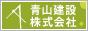 愛知と岐阜のFPの家なら青山建設バナー